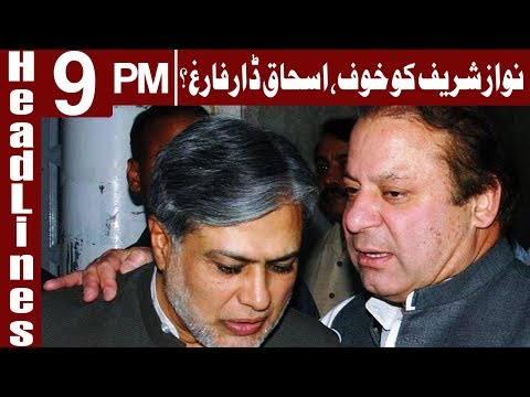 Has Ishaq Dar resigned from the Finance Ministry? - Headlines and Bulletin - 9 PM - 18 November 2017