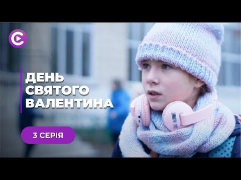 День Святого Валентина (Серия 3)