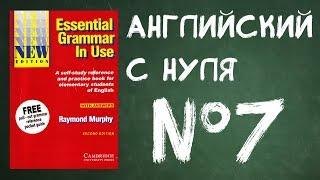 Урок №7 Английский для начинающих