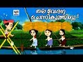 Download തല വേദന ചെന്നികുത്തിനു... # Animated Fock Song For Kids # Malayalam Kids Songs  MP3 song and Music Video