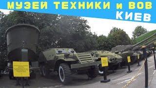Обзор Музея Военной техники, Великой отечественной войны в Киеве. Музей истории Украины во 2 мировой