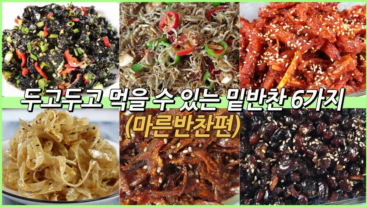 두고두고 먹는 밑반찬6가지(마른반찬편)/잔멸치볶음,멸치볶음,황태채무침,김무침,명태채볶음,콩자반/side dish