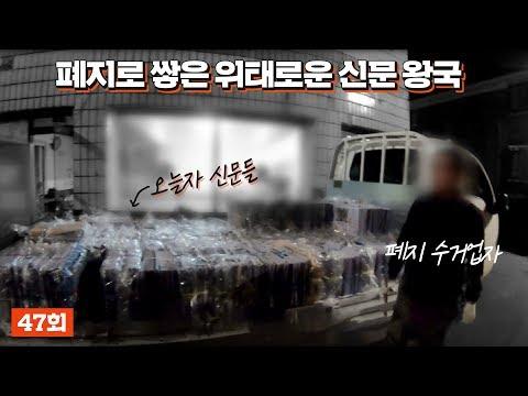 [풀영상] J 47회 : 뉴스는 누구의 돈으로 만들어지나?