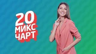 20 МИКС ЧАРТ на телеканале 1HD (108 выпуск)