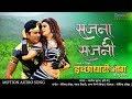 सजना सजनी Full HD Video Song #Yash Kumar Mishra, #Nidhi Jha | Bhojpuri Superhit Song 2020