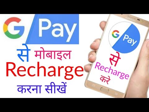 Google Pay Se Mobile Recharge Kaise Kare New Trick   How To Recharge On Google Pay