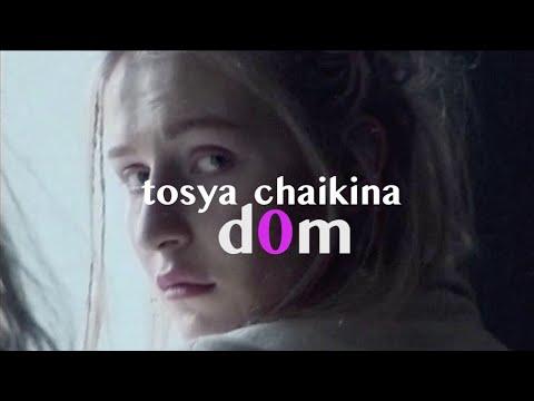 Тося Чайкина - Дом