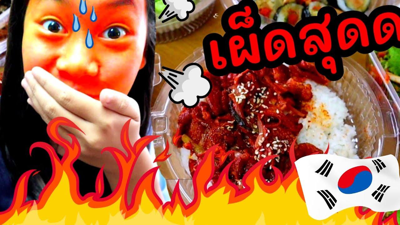 เผ็ดขั้นสุด พี่เจเจชิมอาหารเกาหลีสุดเผ็ด จะเป็นยังไง!!! JJ tries Super Spicy Korean Food! | เจไจ๋แปน