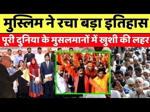 मुस्लिम ने रचा इतिहास | Muslim Create History in India | The Viral News