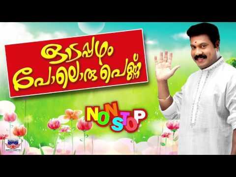 Odapazham Poloru Pennu | Kalabahavan Mani Hits | Latest Non Stop Malayalam Nadanapattukal