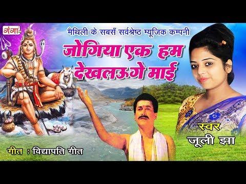 New Shiv Bhajan 2018 || जोगिया...