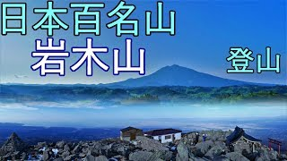 【日本百名山】岩木山 急遽登ってみた【登山】4K60P