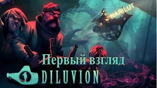 Diluvion - Первый взгляд
