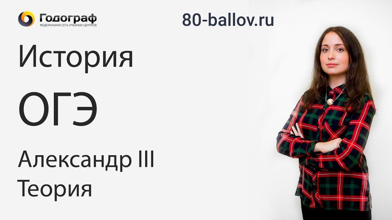 История ОГЭ 2019. Александр III. Теория