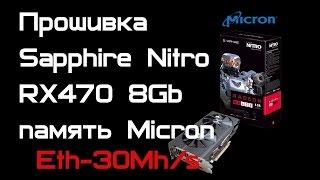 Прошивка видеокарты Sapphire Nitro RX470 8Gb micron 30Mh/s