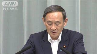 防衛省 調査結果に誤り 菅長官「信頼性に関わる」(19/06/06)