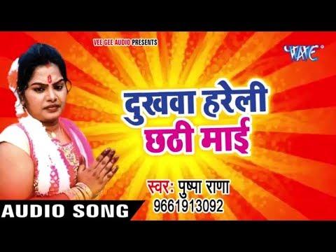 2017 पुष्पा राणा छठ गीत new bhojpuri song puspa rana
