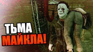 Dead by Daylight  ТЬМА МАЙКЛА