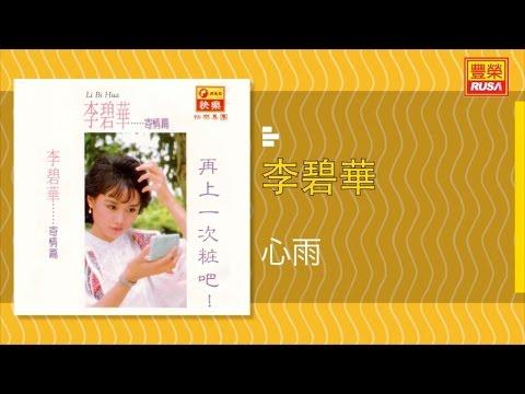李碧華 - 心雨 - [Original Music Audio] - YouTube