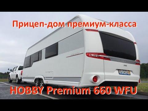 Дом на колесах Hobby Premium 660 WFU - роскошь и комфорт которые можно взять с собой. Обзор + опции.