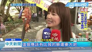 20190629中天新聞 咔滋咔滋! 韓粉出沒新竹 搶吃「脆皮烤豬」