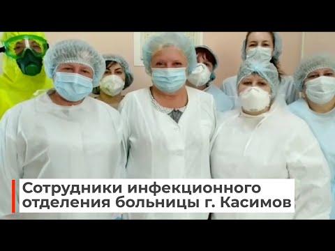 Врачи города Касимов обращаются к Путину и Мишустину