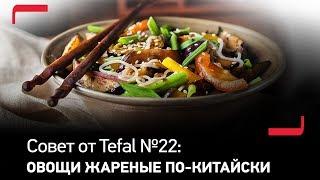 Совет от Tefal №22: Как приготовить овощи для китайских блюд?