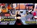 এইমাত্র নুসরাত ফারিয়ার সেক্সি ফিগারের ভিডিও রহস্য প্রকাশ দেখুন   Nusraat Faria Daily Workout Video