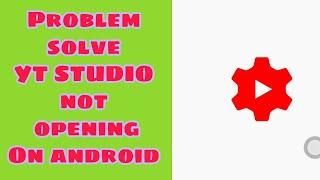 يوتيوب creater استوديو عدم فتح على الروبوت || حل المشكلة || YT الاستوديو لا يعمل