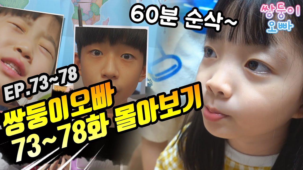 [쌍둥이오빠 | 패밀리 시트콤] 73 ~ 78화 몰아보기 (1시간 순삭)