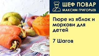 Пюре из яблок и моркови для детей . Рецепт от шеф повара Максима Григорьева