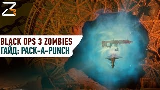 Открываем Pack-a-Punch | BLACK OPS 3 ZOMBIES: Shadows of Evil