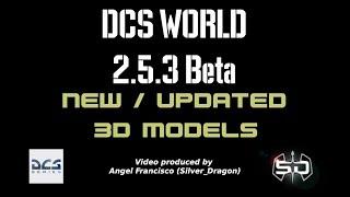 DCS World 2.5.3 Beta / New & Updated 3D Models (English version)