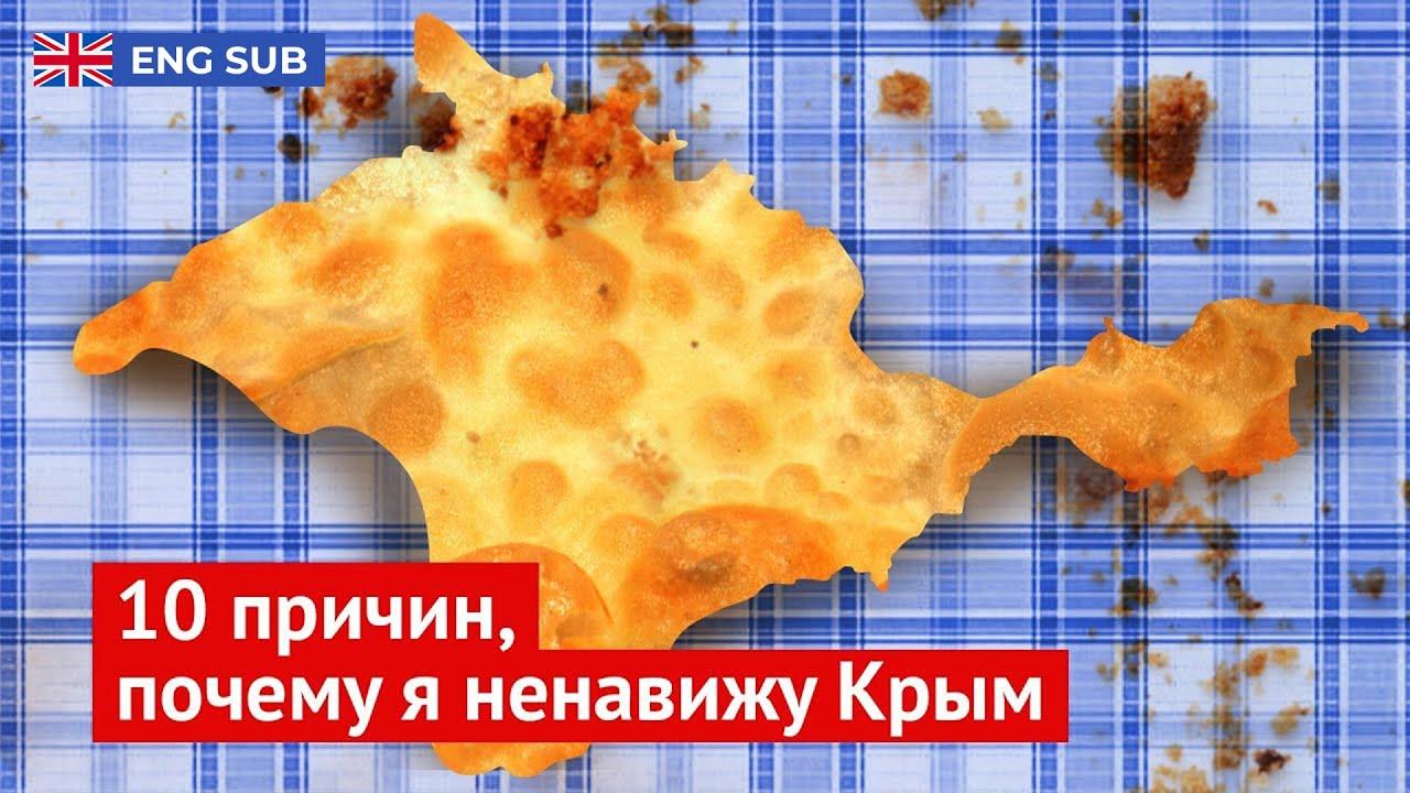 10 reasons why I hate Crimea