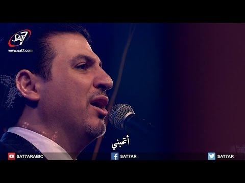 ترنيمة أتحبني - المرنم زياد شحاده - حفل رب القيامة