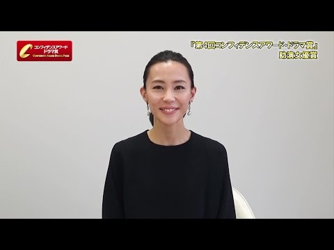 『第4 回コンフィデンスアワード・ドラマ賞』助演女優賞 木村佳乃(『僕のヤバイ妻』KTV・CX系)