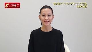 『第4 回コンフィデンスアワード・ドラマ賞』助演女優賞 木村佳乃(『僕...