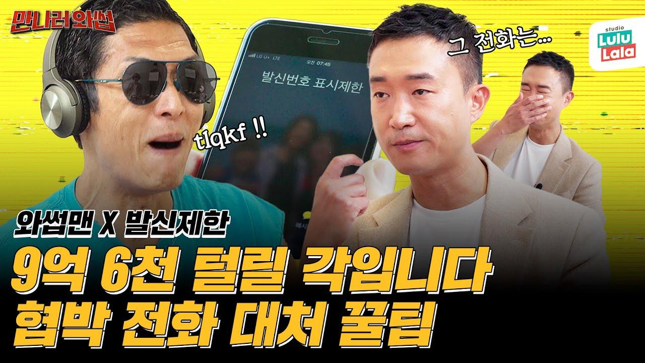 발신제한 받는다 VS 안 받는다?! 📞영화 '발신제한' 배우 '조우진'과 함께하는 드라이브 먹방 ㅣ와썹맨2ㅣ박준형ㅣ만나러와썹