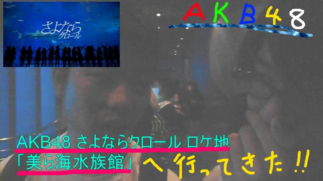 AKB48 さよならクロール ロケ地「沖縄美ら海水族館」へ行ってき ...