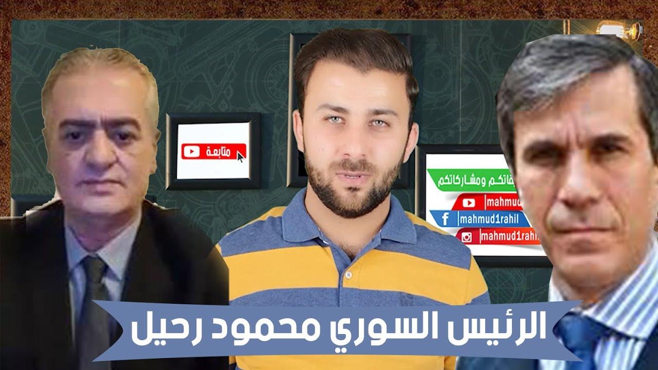 من هم مرشحي رئاسة سوريا ؟ 😂 المرشح الجديد محمود رحيل 😊 انتخبوني