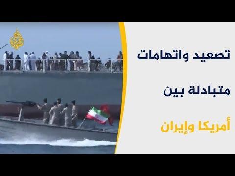التصعيد في الخليج.. صفقات تسليح وزيادة للقوات الأميركية بالمنطقة  - نشر قبل 2 ساعة
