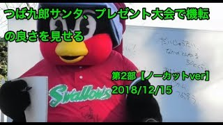 つば九郎サンタからのプレゼント大会 第2部【ノーカットver】2018/12/15 thumbnail