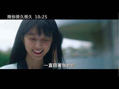 威視電影【陪你很久很久】30秒預告(10.25 青春住了你)