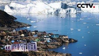 [中国新闻] 美媒:美考虑在格陵兰岛重开领馆 美希望领馆能于明年开放 | CCTV中文国际