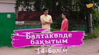 «Балтакөлде бақытым» 14 бөлім / «Балтаколде бакытым» 14 серия