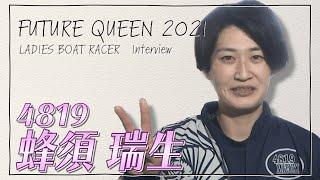 若手女子レーサーの素顔に迫る「未来のQueen」 今回登場するのは蜂須瑞生選手です! レディースインフォメーションch登録よろしくお願いします!