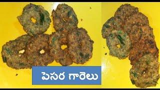 Pesara Gaarelu/Vadalu  || Quick Snacks/Tiffins || by CMS Sreenu's Kitchen