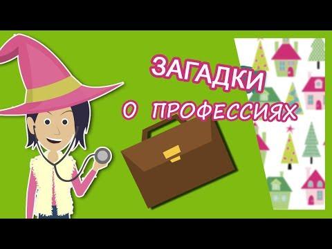 Загадки о профессиях/ загадки для детей