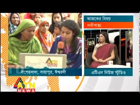 Munni Saha Presents Connecting Bangladesh - Women Health (নারী স্বাস্থ্য) - Pabna - April 01, 2016