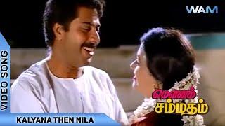 கல்யாண தேன் நிலா | Kalyana Then Nila Video Song | Mounam Sammadham Tamil Movie Songs | WAMIndiaTamil